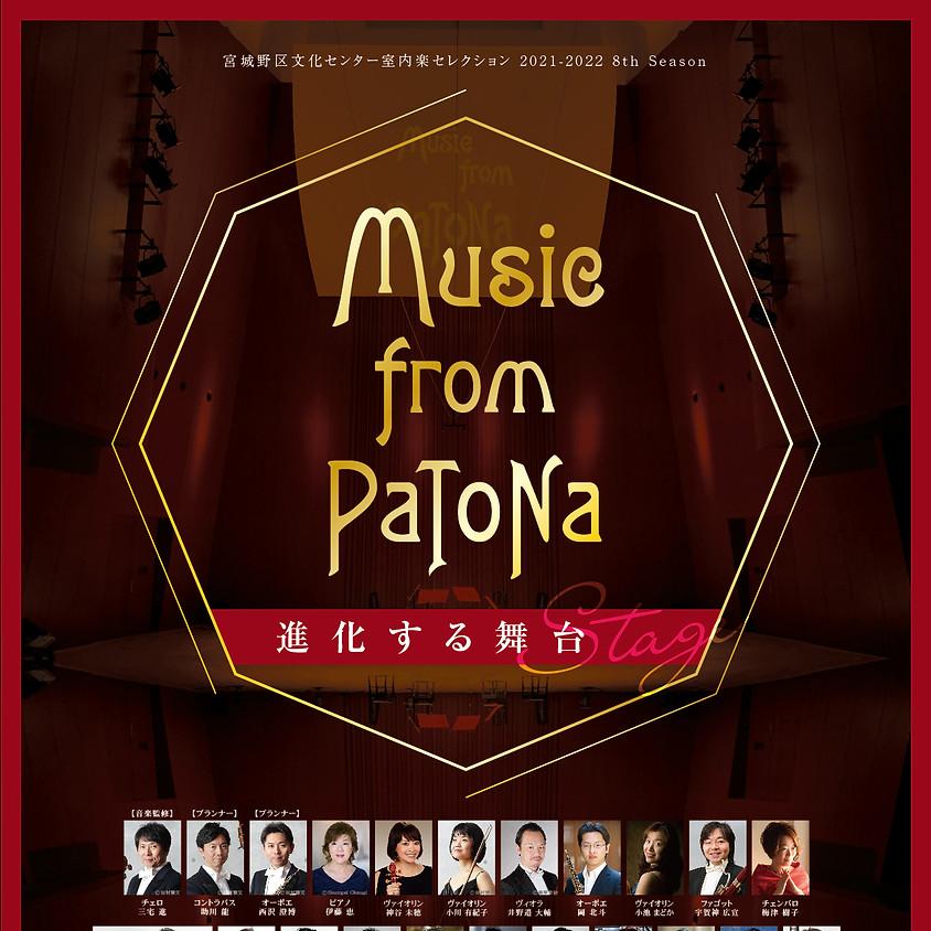 宮城野区文化センター室内楽セレクション Music from PaToNa