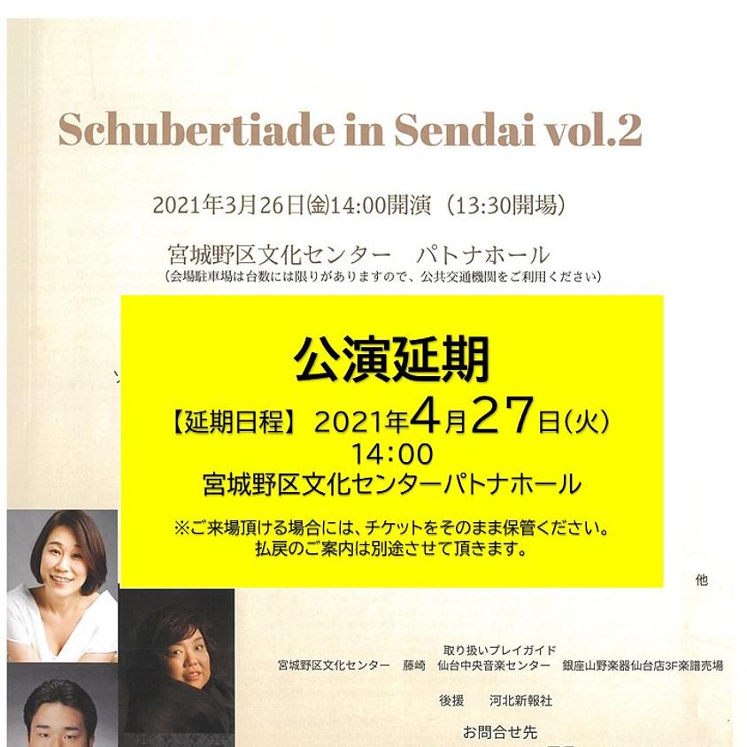 【公演延期となりました】Schubertiade in Sendai vol.2