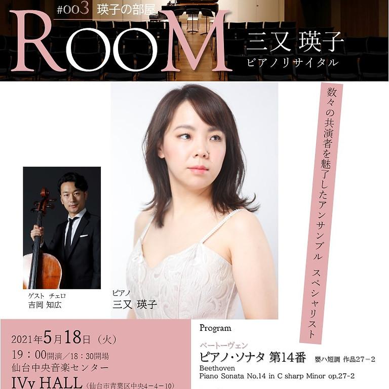 【発売中】ROOM #3 瑛子の部屋―三又瑛子ピアノリサイタルー