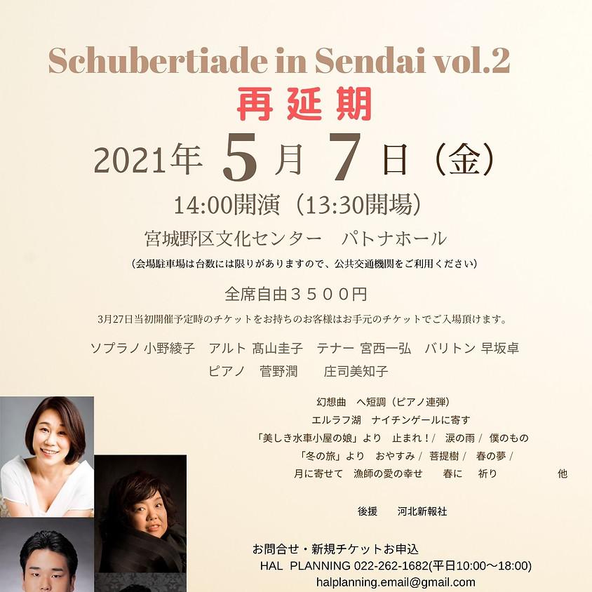 【再延期】Schubertiade in Sendai vol.2