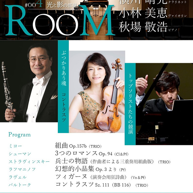 ROOM#4 横川晴児 小林美恵 秋場敬浩 光と影の部屋