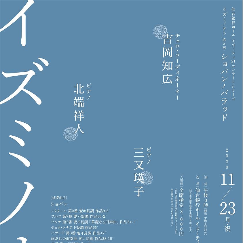【完売御礼】イズミノオト第3回ショパンのバラッド