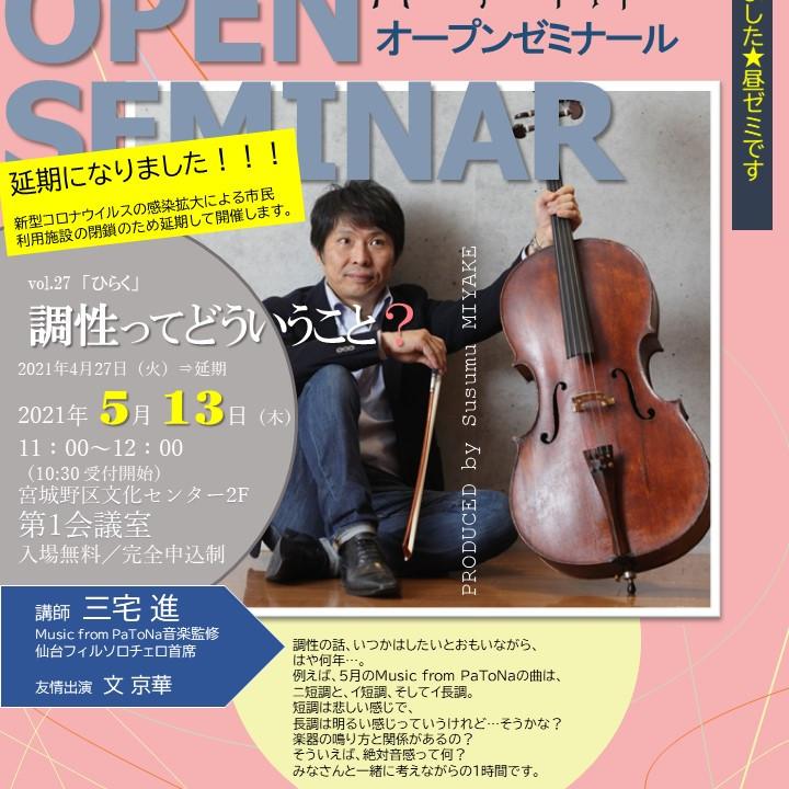 【延期】Music from PaToNa オープンゼミナール vol.27「ひらく」