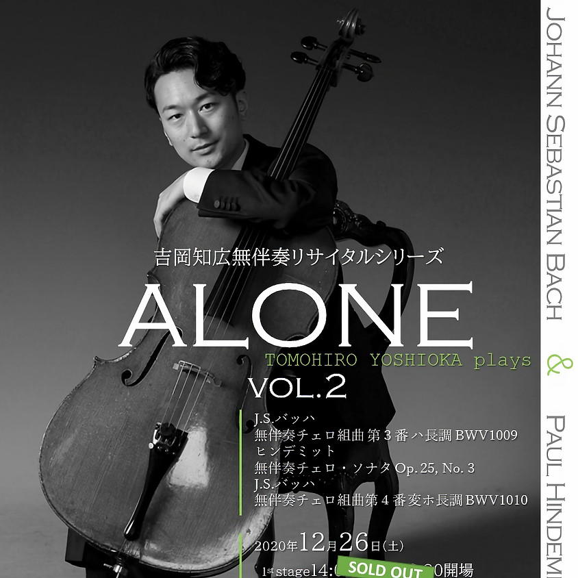 【追加公演決定】吉岡知広  無伴奏リサイタル ALONE