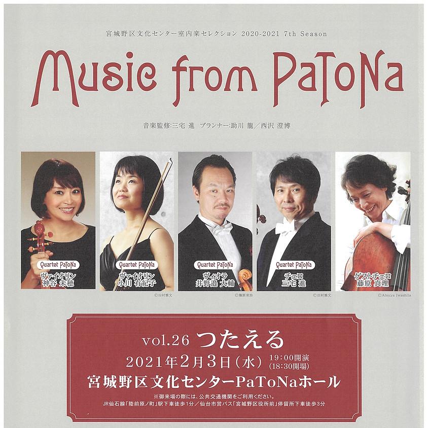 Music from PaToNa vol.26 「つたえる」