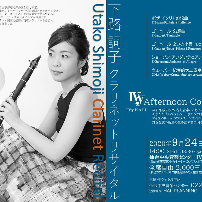 下路詞子クラリネットリサイタルIVy HALL  Afternoon Concert Ⅲ