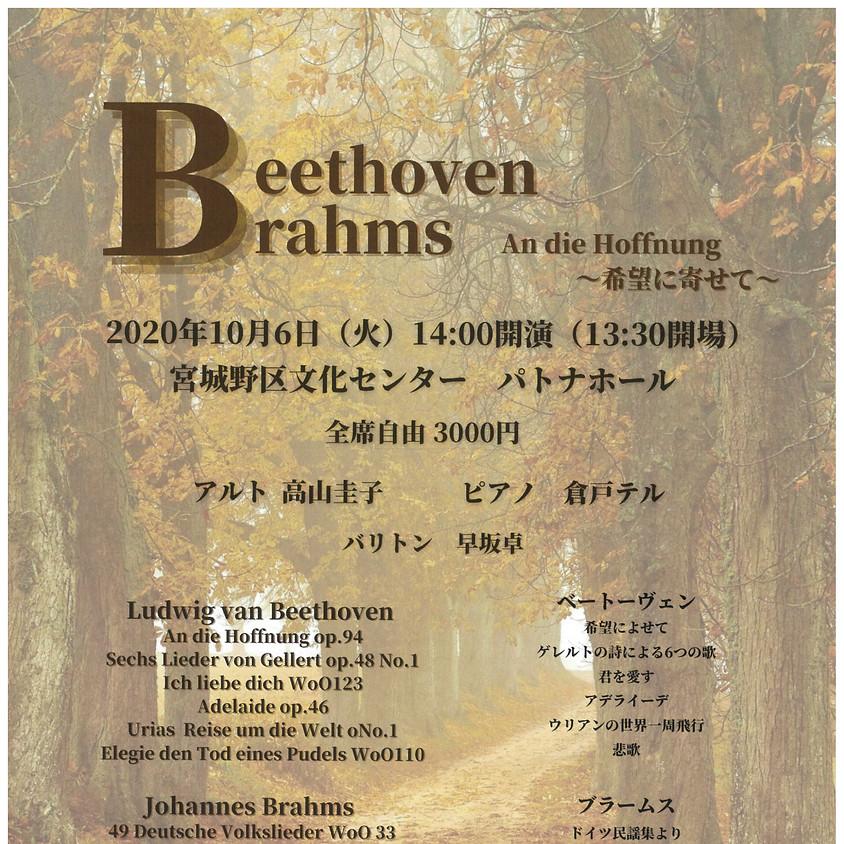 Beethoven Brahms An die Hoffnung~希望に寄せて~