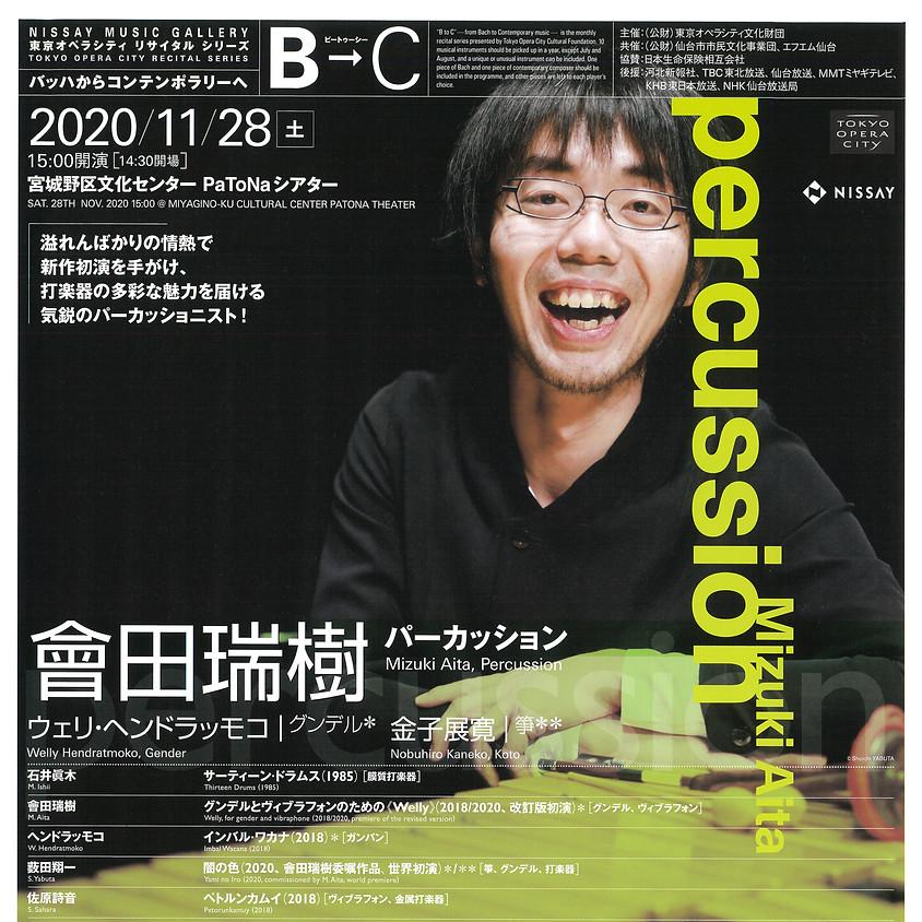 B→C會田瑞樹パーカッションリサイタル 仙台公演