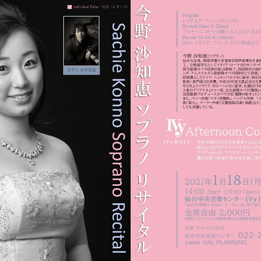 今野沙知恵ソプラノリサイタル IVy HALL Afternoon Concert