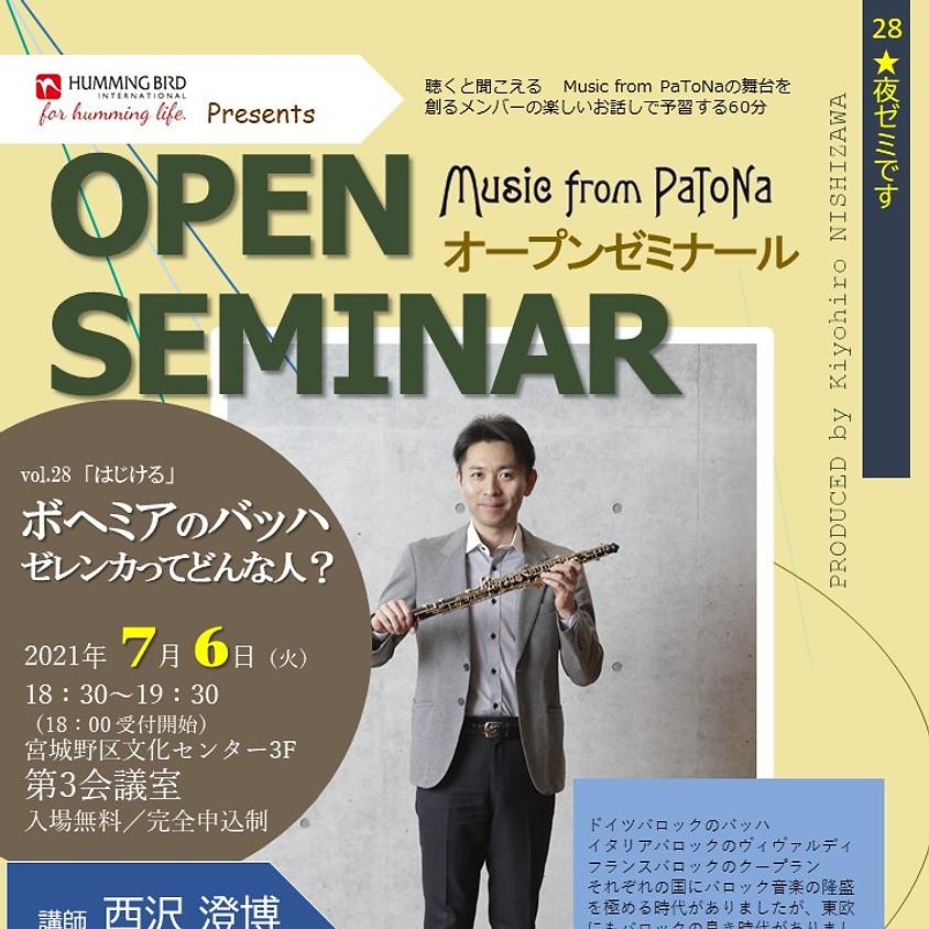 Music from PaToNaオープンゼミナールvol.28はじける