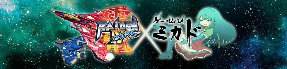 RAIDENIVxMIKADO remix_Logo 1900x460 - B.