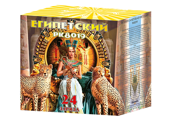 """PK8019 - ЕГИПЕТСКИЙ 1"""" 24 выстрела"""