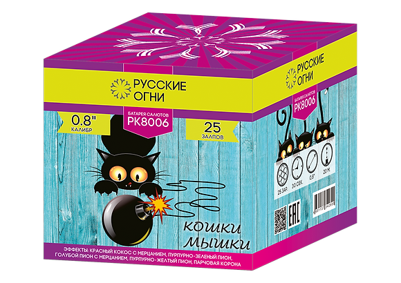 "PK8006 - КОШКИ/МЫШКИ (МОДУЛЬ) 0,8"" 25 выстрелов"