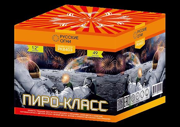 """PK8403 - ПИРО-КЛАСС 1,2"""" 49 выстрелов"""