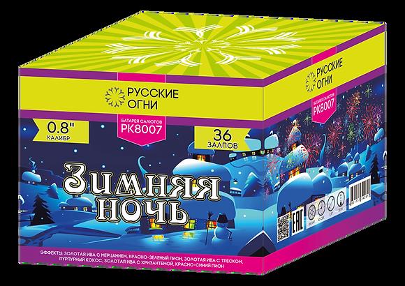 """PK8007 - ЗИМНЯЯ НОЧЬ (МОДУЛЬ) 0,8"""" 36 выстрелов"""
