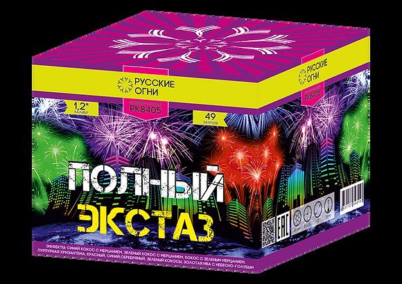 """PK8405 - ПОЛНЫЙ ЭКСТАЗ 1,2"""" 49 выстрелов"""