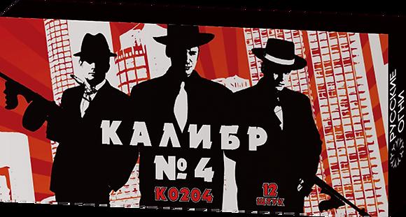 K0204 - КАЛИБР №4