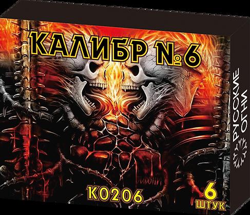 K0206 - КАЛИБР №6