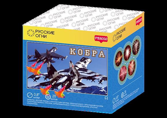 """PK8050 -КОБРА 0,8"""" 20 выстрелов"""