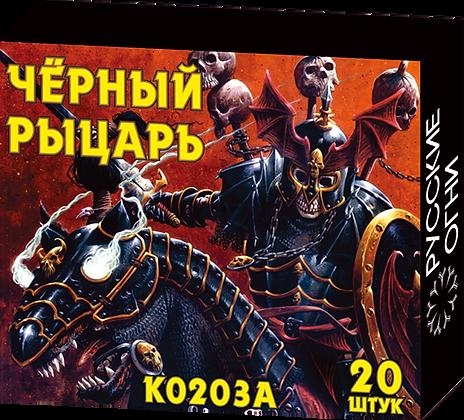K0203A - ЧЕРНЫЙ РЫЦАРЬ