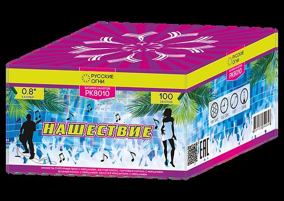 """PK8010 - НАШЕСТВИЕ 0,8"""" 100 выстрелов"""