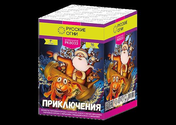 """PK8033 - ПРИКЛЮЧЕНИЯ (МОДУЛЬ) 1,1"""" 16 выстрелов"""