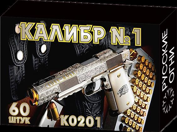 K0201 - КАЛИБР №1