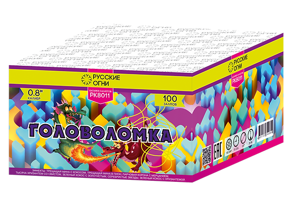 """PK8011 - ГОЛОВОЛОМКА 0,8"""" 100 выстрелов"""