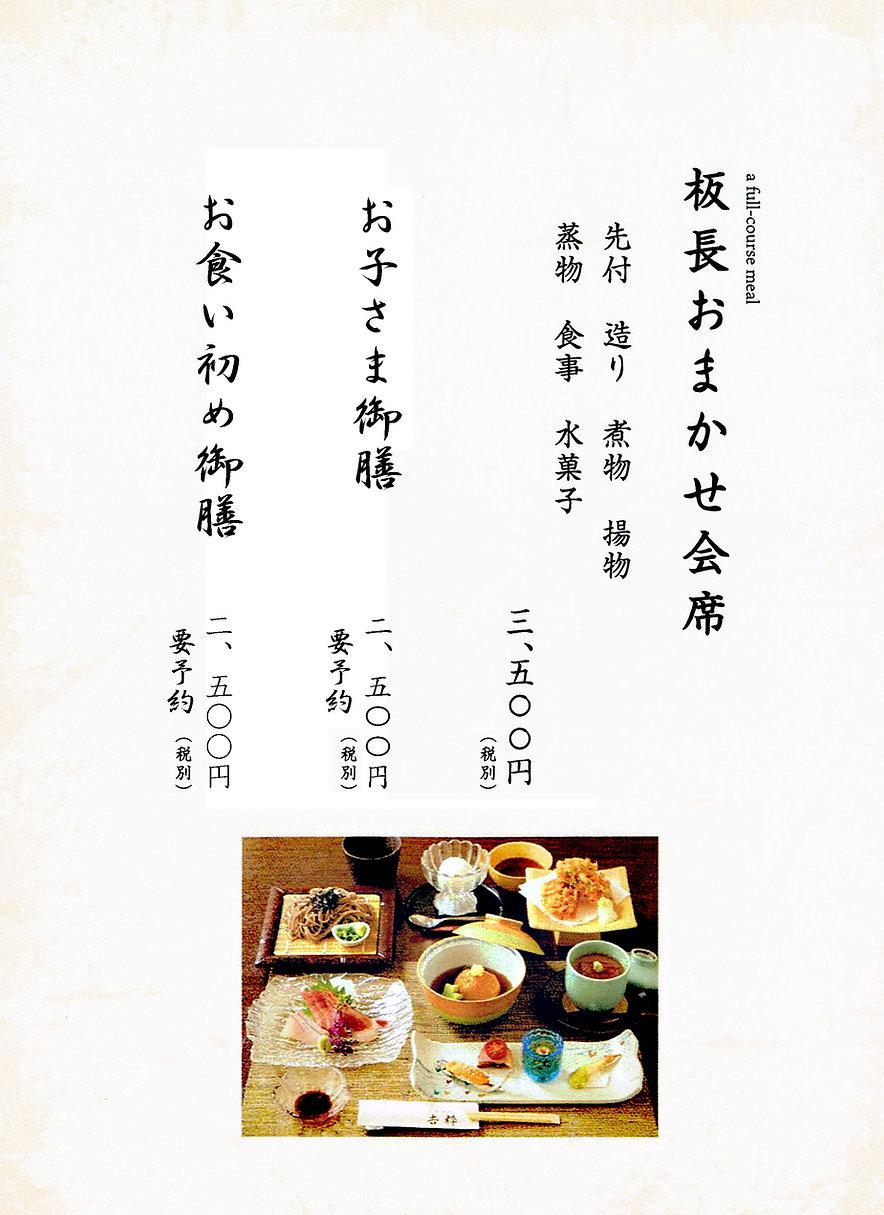 100aisatsu_6.jpg