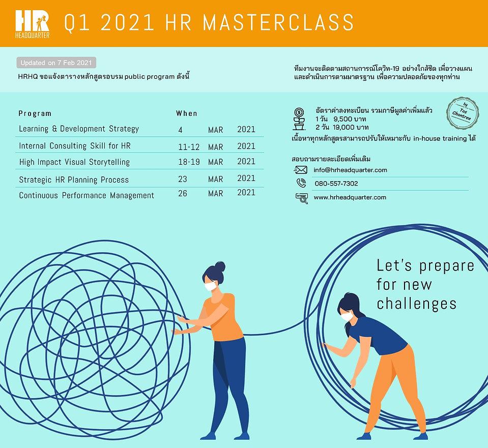 201103 HRHQ_2021 Q1 training summary_one