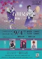 001_石川兄弟舞踊ショーポスター【A2】.jpg