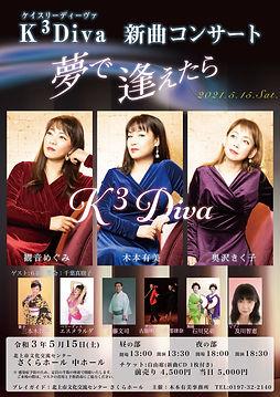 K3Diva新曲コンサート2021.jpg