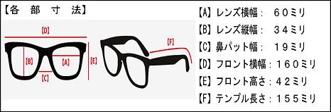 眼鏡ノ奥山のセルロイドメガネフレーム048シリーズのメガネ寸法図