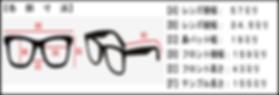 眼鏡ノ奥山のセルロイドメガネフレーム050シリーズの寸法図