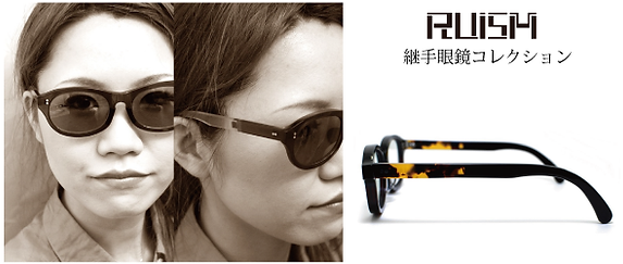 セルロイドメガネRUISMの継手眼鏡の紹介バナー