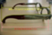 眼鏡ノ奥山の予備メガネの寸法採寸箇所についてのご連絡画像