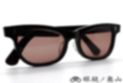 眼鏡ノ奥山の大きいサイズメガネ型番050-BBの正面画像
