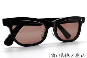 眼鏡ノ奥山のセルロイドサングラス004-BBの斜め画像メガネとしても使用可能