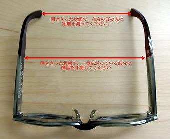 眼鏡ノ奥山の予備メガネの採寸箇所のご連絡画像