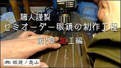 セミオーダー眼鏡の制作工程 第2章 加工編
