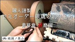 セミオーダー眼鏡の制作工程 最終章 研磨編