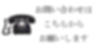 セルロイド眼鏡RUISMへのメガネオーダーや御注文前のお問い合わせページ