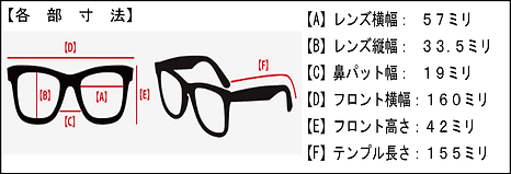 眼鏡ノ奥山のセルロイドメガネフレーム049シリーズの寸法図