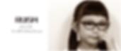 セルロイドメガネRUISMの子供用眼鏡の紹介バナー