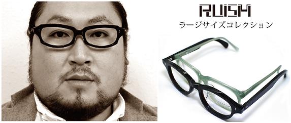 セルロイドメガネRUISMのラージサイズ眼鏡の紹介バナー