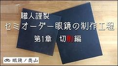 セミオーダー眼鏡の制作工程 第1章 切削編