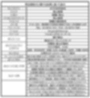 眼鏡ノ奥山のプライバシーポリシーに関する画像