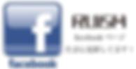 セルロイド眼鏡メーカーRUISMのメガネに関する情報を発信するFACEBOOKページへのリンク
