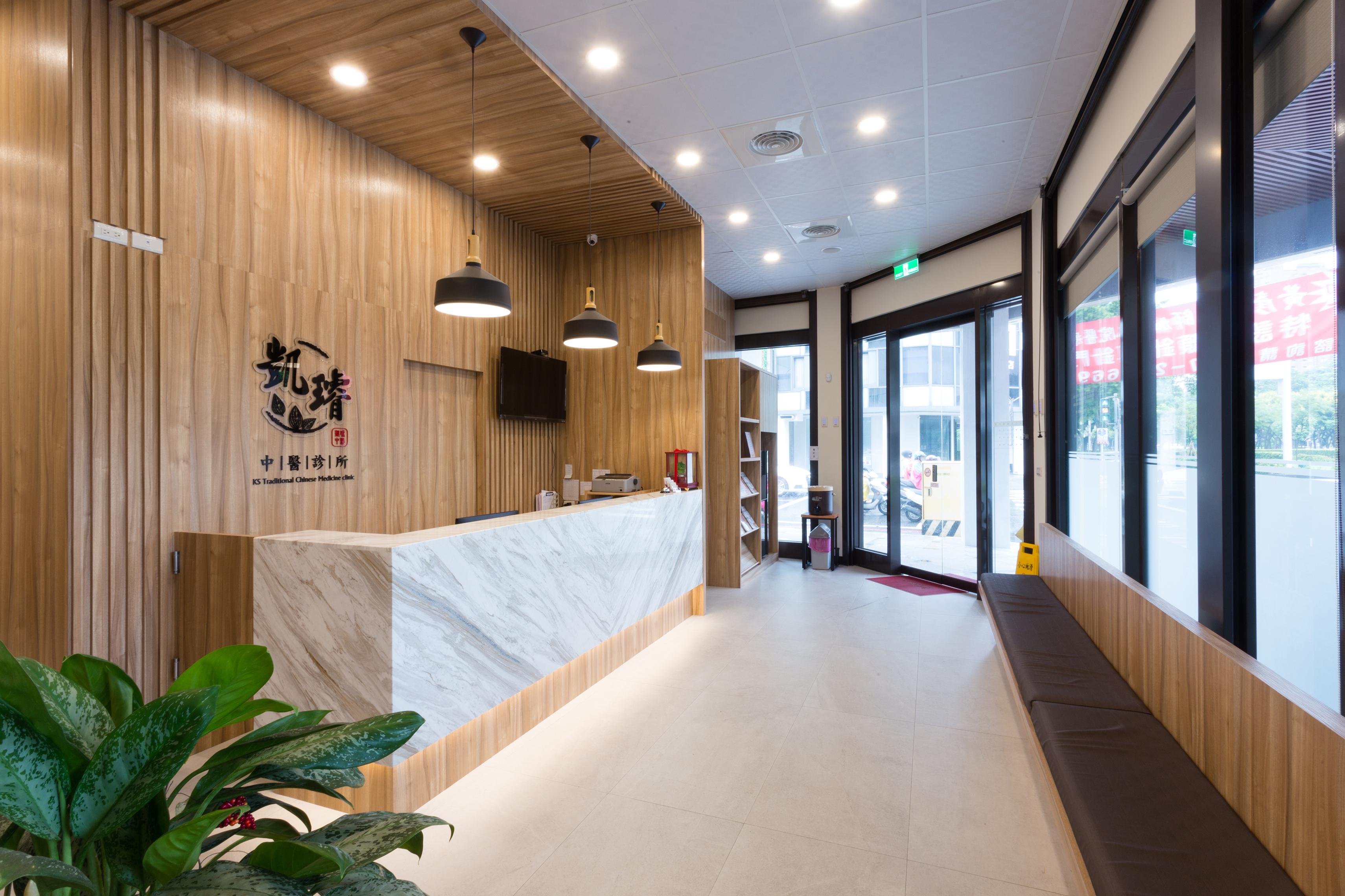 凱璿中醫診所