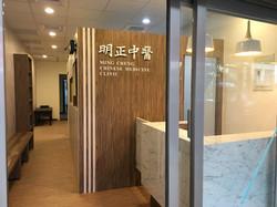 明正中醫診所
